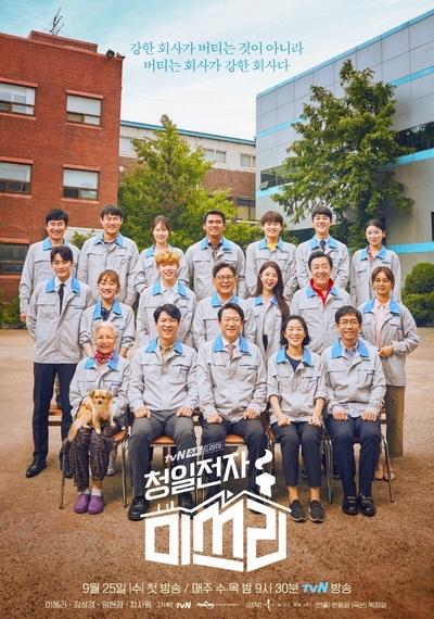 Miss-Lee-Poster1